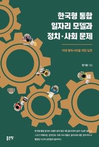 한국형 통합 일자리 모델과 정치·사회 문제