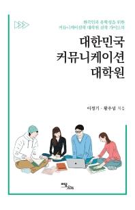 대한민국 커뮤니케이션 대학원