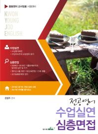 전공영어 수업실연 심층면접(2017)