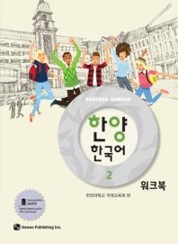 한양 한국어 2(워크북)