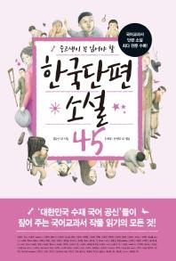 중고생이 꼭 읽어야 할 한국단편소설 45