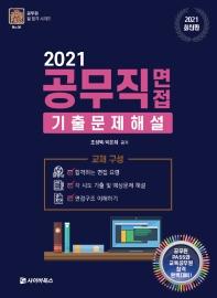 공무직 면접 기출문제 해설(2021)