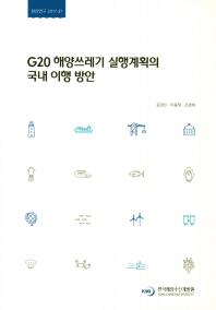 G20 해양쓰레기 실행계획의 국내 이행 방안