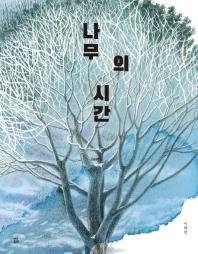 나무의 시간