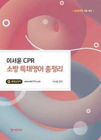 이서윤 CPR 소방 특채영어 총정리