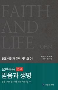 요한복음 연구 믿음과 생명