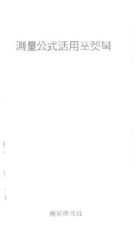 측량공식활용포켓북