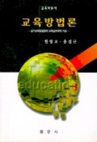 교육방법론