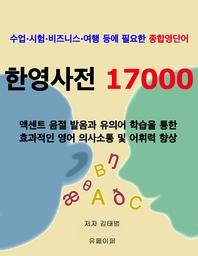 한영사전 17000