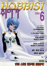 취미가 호비스트 디지털 영인본 Vol.82 - 1998년 6월 호