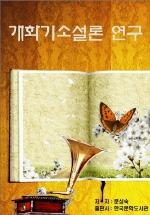 개화기소설론 연구_문성숙