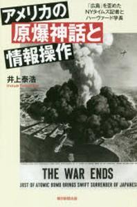 アメリカの原爆神話と情報操作 「廣島」を歪めたNYタイムズ記者とハ-ヴァ-ド學長