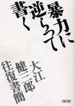 暴力に逆らって書く 大江健三郞往復書簡