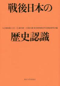 戰後日本の歷史認識