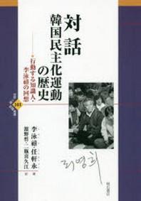 對話 韓國民主化運動の歷史 行動する知識人.李泳禧の回想