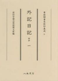外記日記 新抄 1