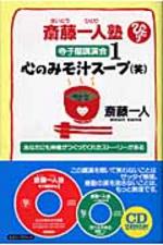 齋藤一人塾 寺子屋講演會   1 CD付