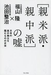 (親米派.親中派)の噓 日本の眞の獨立を阻むものの正體