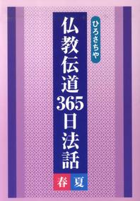 ひろさちや佛敎傳道365日法話 春夏編