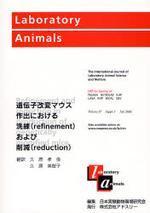 遺傳子改變マウス作出における洗練(REFINEMENT)および削減(REDUCTION) LABORATORY ANIMALS