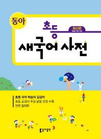 동아 초등 새국어사전