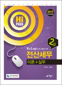 Hi PASS 전산세무 2급 이론+실무(2019)