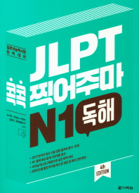 JLPT 콕콕 찍어주마 N1 독해