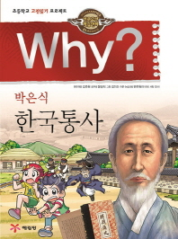 Why? 박은식 한국통사