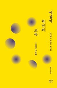 이십억 광년의 고독(20주년 기념 리커버 특별판)