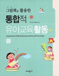 그림책을 활용한 통합적 유아교육활동