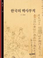 한국의 벽사부적