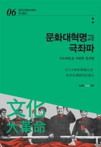 문화대혁명과 극좌파