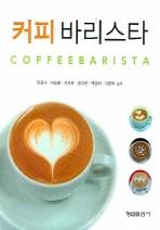 커피바리스타