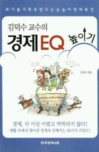 경제 EQ 높이기
