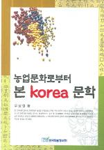 농업문화로부터 본 KOREA 문학