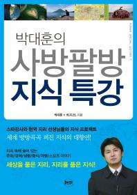 박대훈의 사방팔방 지식특강
