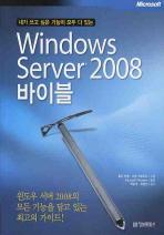 내가 쓰고 싶은 기능이 모두 다 있는 WINDOWS SERVER 2008 바이블