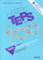 HOW TO TEPS 실전 700: 독해편