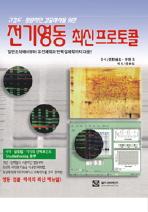 전기영동 최신 프로토콜