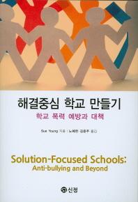 해결중심 학교 만들기