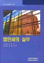 법인세의 실무(2008)