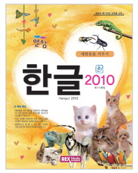 알참 한글 2010