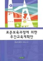표준보육과정에 의한 주간교육계획안