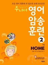 주니어 영어 암송 훈련. 2: Home(가정)