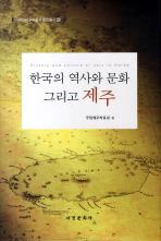 한국의 역사와 문화 그리고 제주