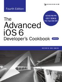The Advanced iOS 6 Developer s Cookbook(한국어판)