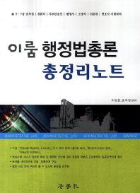 이룸 행정법총론 총정리노트