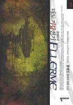 마도기갑전기 Flerme(플레르메). 3