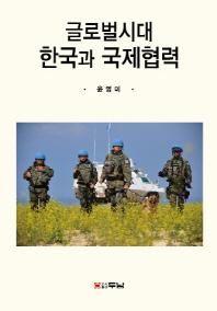 글로벌시대 한국과 국제협력