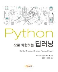 Python으로 체험하는 딥러닝